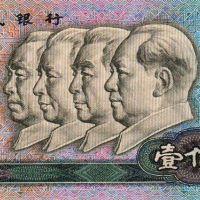 1990年100元 四位领袖浮雕头像