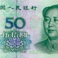 99年版--伍拾圆 毛泽东头像