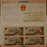 第四套人民币2元、5元四连体钞