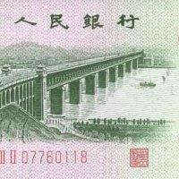 1962年2角 长江大桥(二字冠)