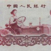 1960年1元 女拖拉机手(三字冠)