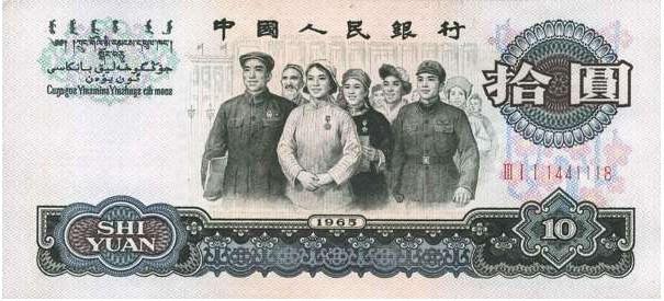 1965年10元 人民代表步出大会堂(三字冠)