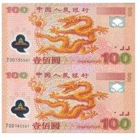 2000年千禧年双龙钞