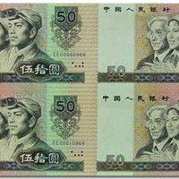 1980年50元四方联连体钞