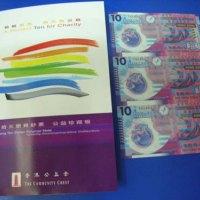 香港10元塑料钞3连体