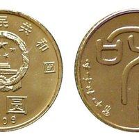"""""""和""""字书法系列1组流通纪念币"""