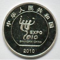 上海世界博览会流通纪念币