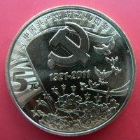 建党90周年流通纪念币