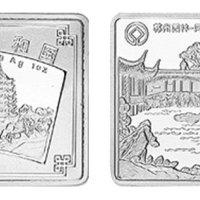 苏州园林纪念银币(网师园)