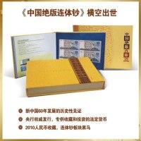 中国绝版连体钞