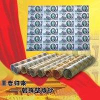 朝鲜整版钞