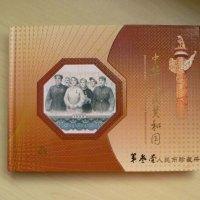 第三套人民币珍藏册