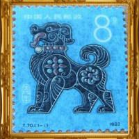 1982年狗版邮票