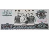 1965版10元人民币