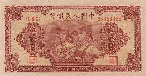 50元-工农6号(号码6位数)