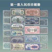 第一套人民币珍藏册