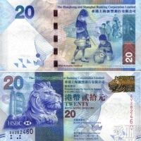 香港汇丰银行20元港币中秋钞