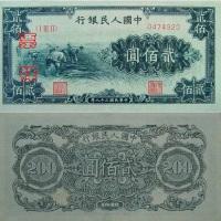 第一套人民币1949年200元割稻