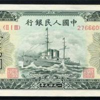 10000元军舰 一版币