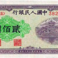 200元排云殿 一版币
