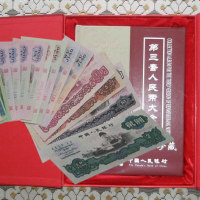 第三套人民币定位册