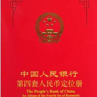 第四套人民币定位册