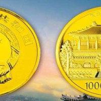 中国佛教圣地(五台山)金银纪念币
