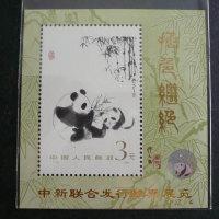 T106M 熊猫小型张