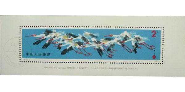 T110M:白鹤(小型张)