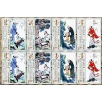 《琴棋书画》特种邮票