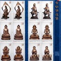 《金铜佛造像》特种邮票