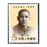 纪120:孙中山诞生100周年