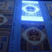 第四套人民币1角荧光钞
