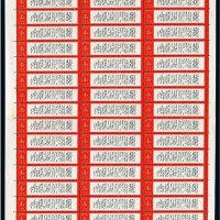 文7茫茫整版邮票