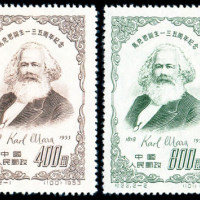 纪22 马克思诞生一三五周年纪念邮票