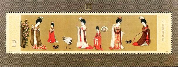 T89M:中国绘画·唐·簪花仕女图(小型张)