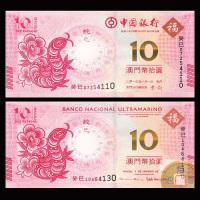 2013澳门蛇年纪念钞