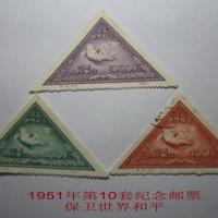 《保卫世界和平》(第二组)纪念邮票