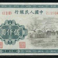 第一套人民币蒙古包的鉴别方法