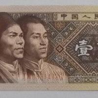 1980年1角纸币的市场价值