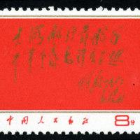 文8林彪为海军题词文革邮票