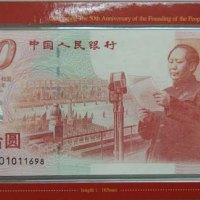 建国五十周年纪念钞会有高调的发展行情吗?