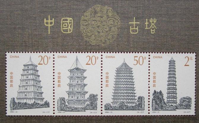 第二套古塔邮票--中国古塔小型张