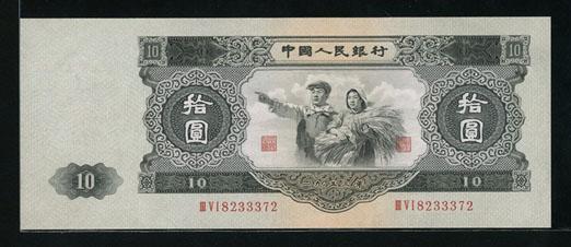 最顽强的收藏品:1953年10元大黑十