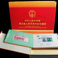 五版币同号钞珍藏册 图片 价格