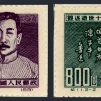 纪11 鲁迅逝世十五周年纪念邮票