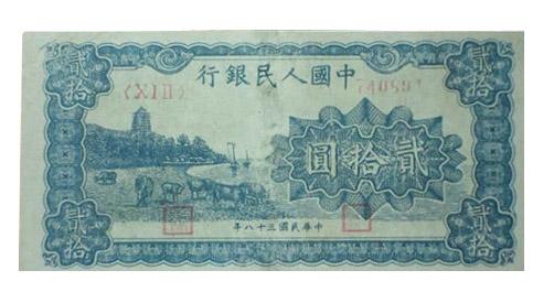 第一套人民币20元六和塔价格行情