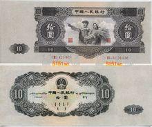 大团结10元