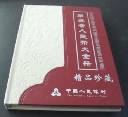 第三套人民币纪念册