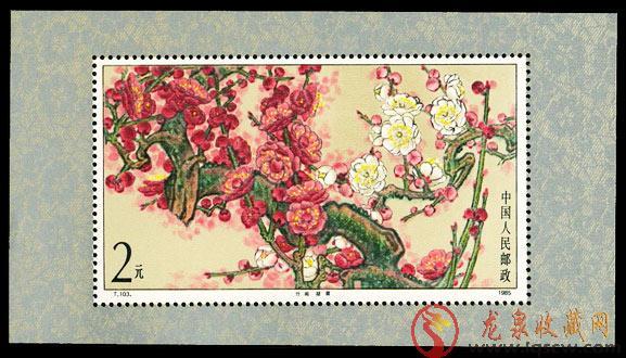 梅花小型张邮票